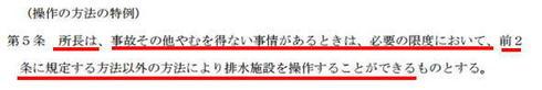 篠山救急排水施設 操作要領 第5条