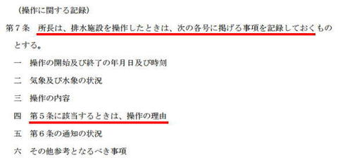 篠山救急排水施設 操作要領 第7条